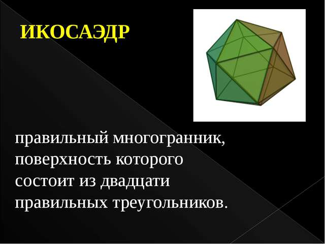 ИКОСАЭДР правильный многогранник, поверхность которого состоит из двадцати пр...