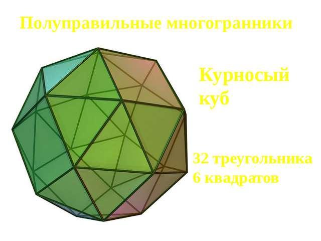 Полуправильные многогранники Курносый куб 32 треугольника 6 квадратов