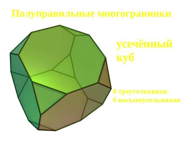 Полуправильные многогранники усечённый куб 8 треугольников 6 восьмиугольников