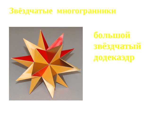 Звёздчатые многогранники большой звёздчатый додекаэдр