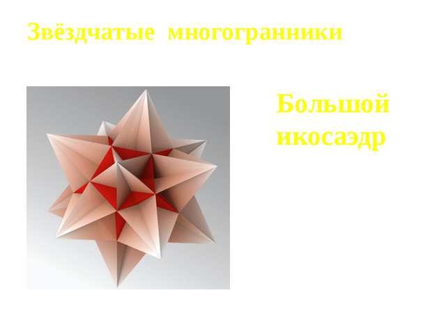 Звёздчатые многогранники Большой икосаэдр