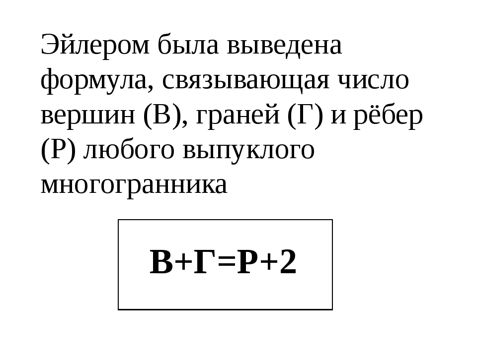 Эйлером была выведена формула, связывающая число вершин (В), граней (Г) и рё...