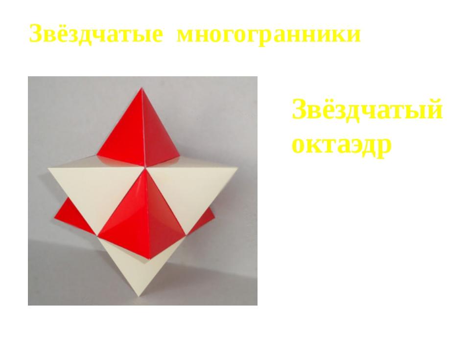 Звёздчатые многогранники Звёздчатый октаэдр