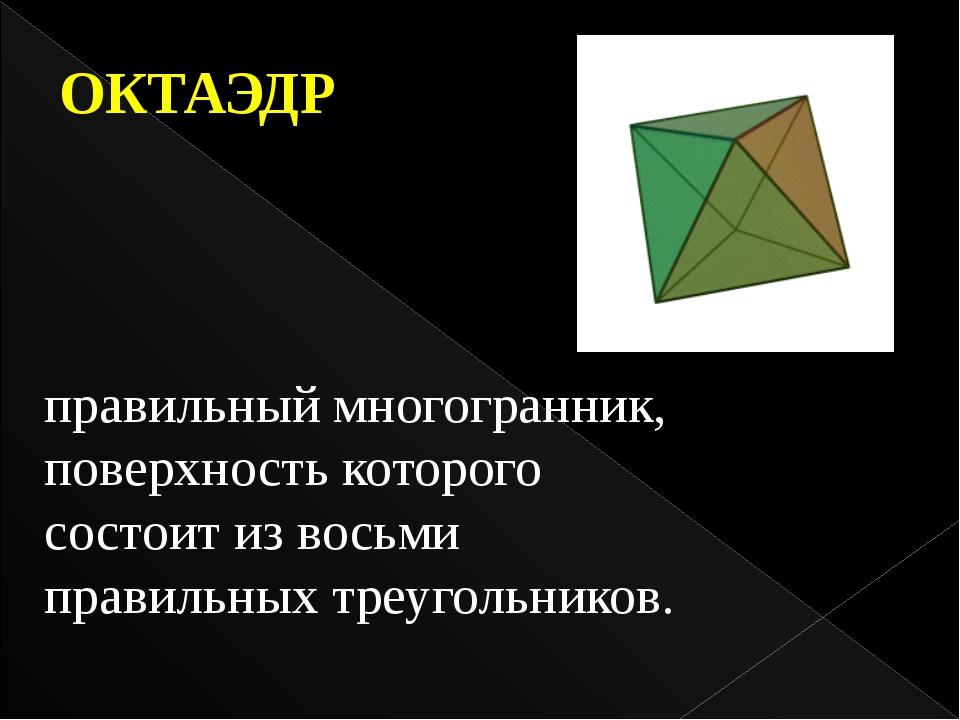 ОКТАЭДР правильный многогранник, поверхность которого состоит из восьми прави...