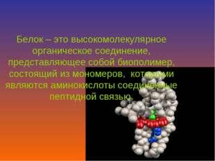 Белок – это высокомолекулярное органическое соединение, представляющее собой
