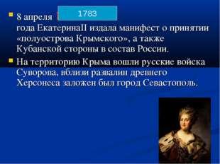 8 апреля17*100 + 83 годаЕкатеринаIIиздала манифест о принятии «полуострова