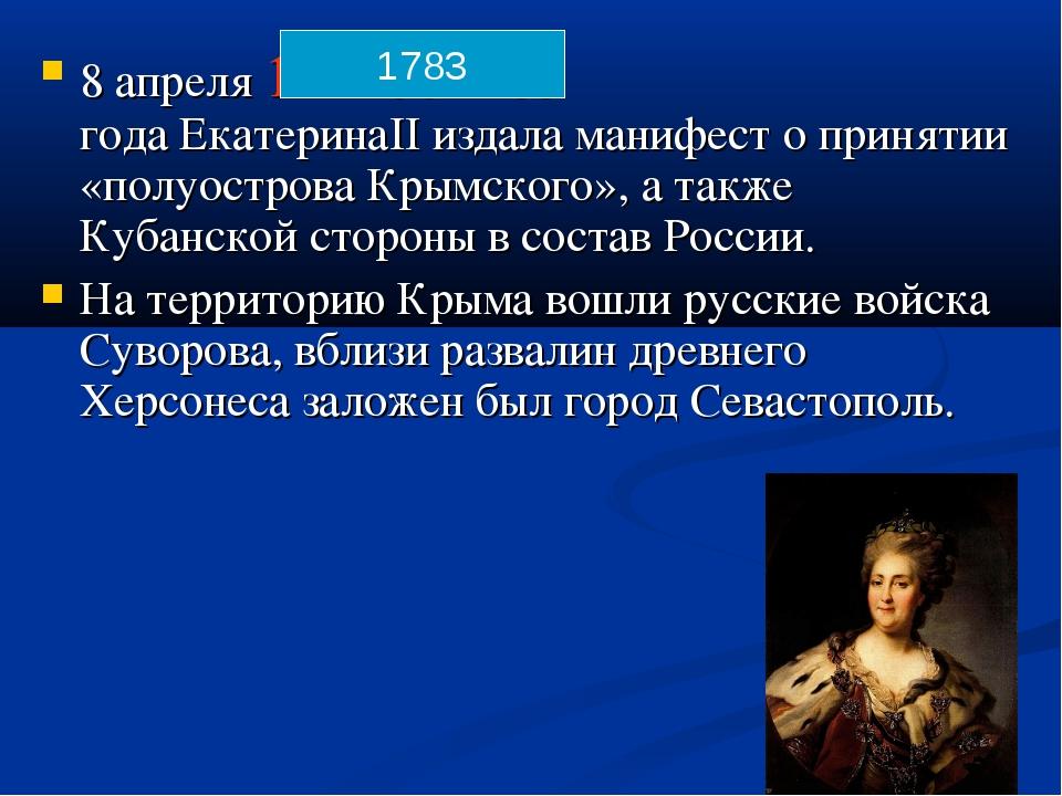 8 апреля17*100 + 83 годаЕкатеринаIIиздала манифест о принятии «полуострова...