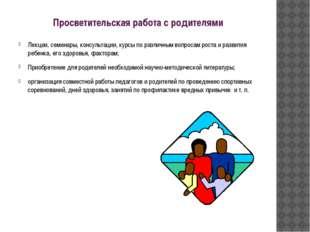 Просветительская работа с родителями Лекции, семинары, консультации, курсы по