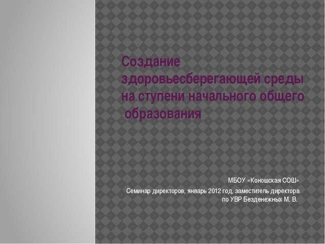 Создание здоровьесберегающей среды на ступени начального общего образования М...