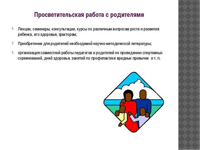 Просветительская работа с родителями Лекции, семинары, консультации, курсы по...