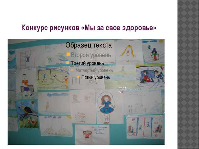 Конкурс рисунков «Мы за свое здоровье»