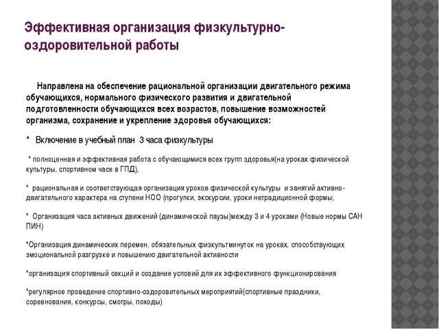 Эффективная организация физкультурно-оздоровительной работы Направлена на обе...