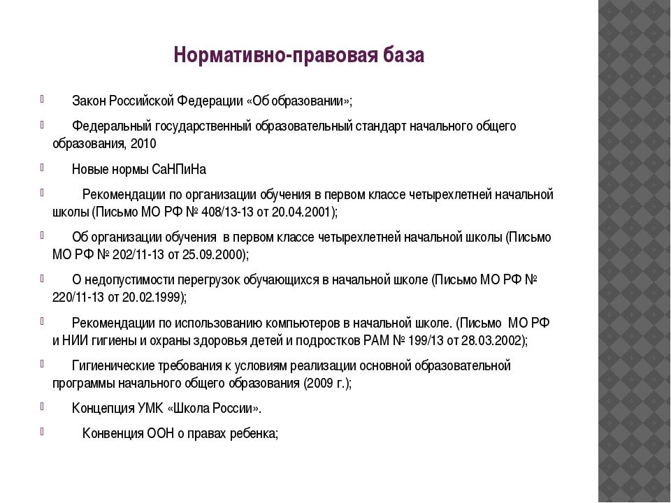 Нормативно-правовая база Закон Российской Федерации «Об образовании»; Федер...