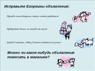 Исправьте Егоркины объявления: Проходя мимо витрины, стекло может разбиться!