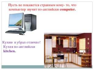 Пусть не покажется странным кому- то, что компьютер звучит по-английски compu