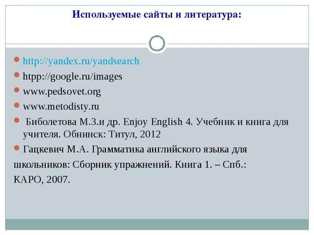 Используемые сайты и литература: http://yandex.ru/yandsearch htpp://google.r...