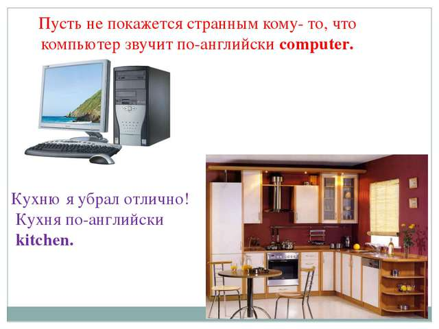 Пусть не покажется странным кому- то, что компьютер звучит по-английски compu...