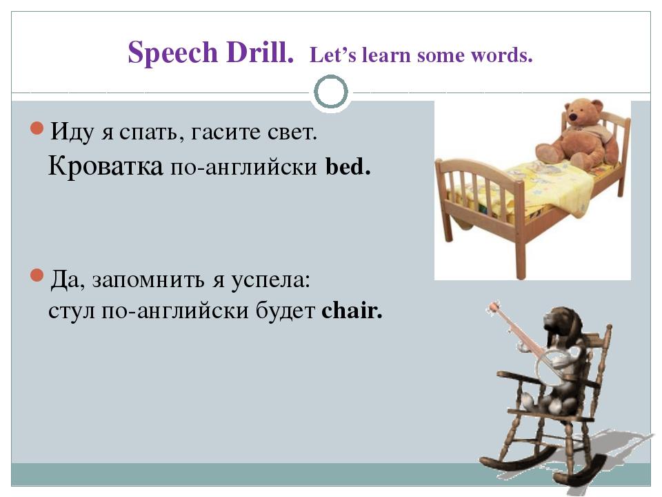 Speech Drill. Let's learn some words. Иду я спать, гасите свет. Кроватка по-а...