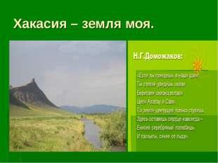 Хакасия – земля моя.