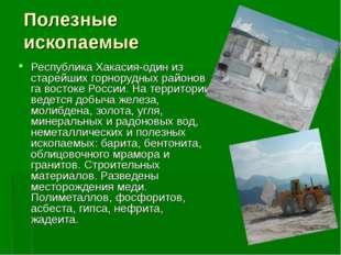 Полезные ископаемые Республика Хакасия-один из старейших горнорудных районов