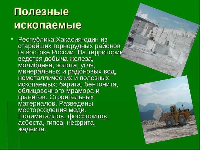 Полезные ископаемые Республика Хакасия-один из старейших горнорудных районов...