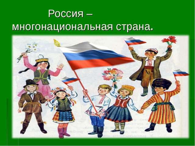 Россия – многонациональная страна.