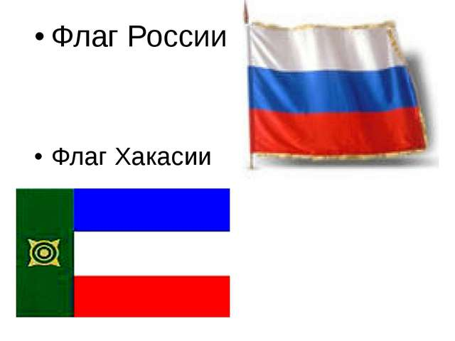 Флаг России Флаг Хакасии