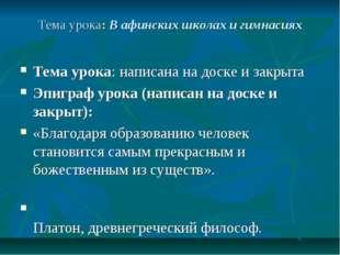 Тема урока: В афинских школах и гимнасиях Тема урока: написана на доске и зак