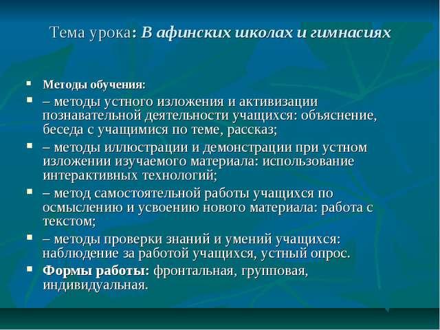 Тема урока: В афинских школах и гимнасиях Методы обучения: – методы устного и...