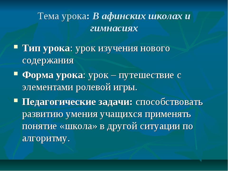 Тема урока: В афинских школах и гимнасиях Тип урока: урок изучения нового сод...