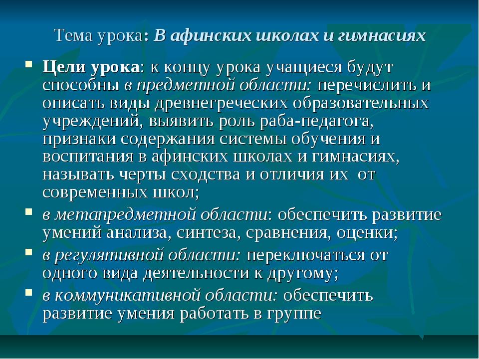 Тема урока: В афинских школах и гимнасиях Цели урока: к концу урока учащиеся...