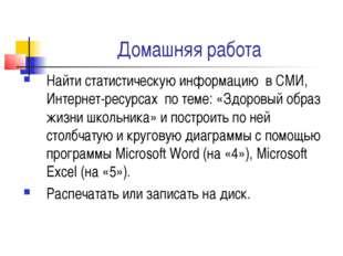 Домашняя работа Найти статистическую информацию в СМИ, Интернет-ресурсах по т