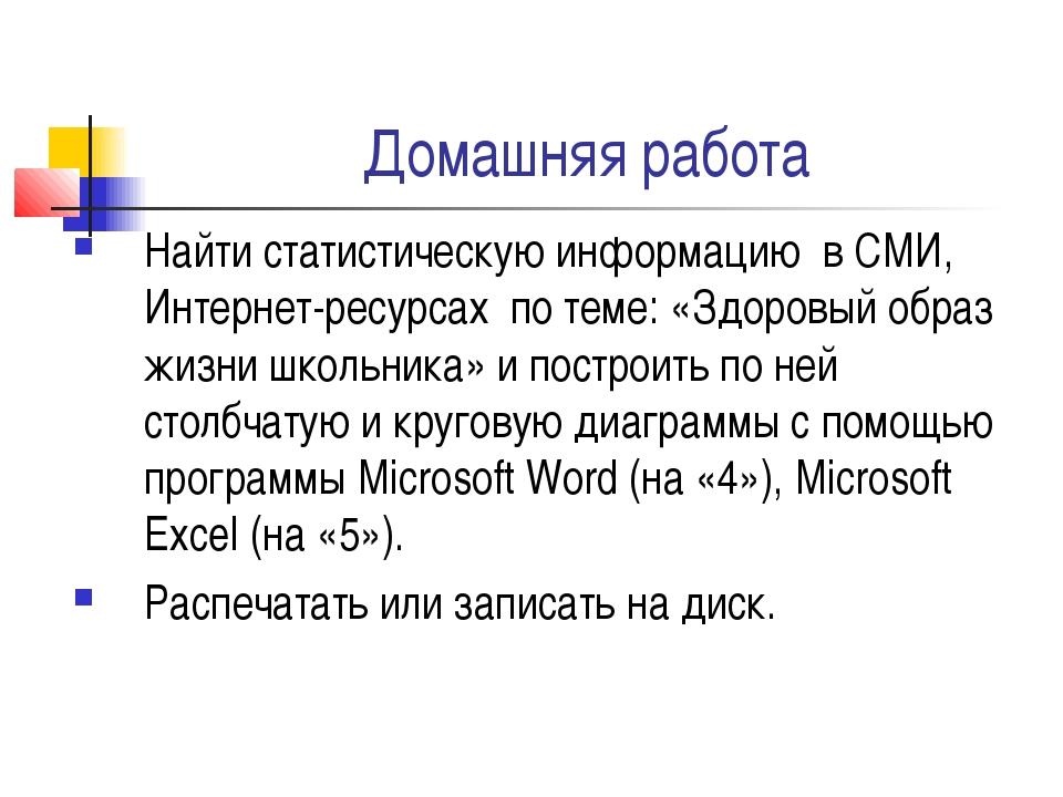 Домашняя работа Найти статистическую информацию в СМИ, Интернет-ресурсах по т...