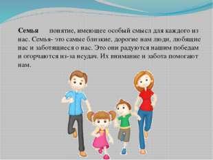 Семья― понятие, имеющее особый смысл для каждого из нас. Семья- это самые бл