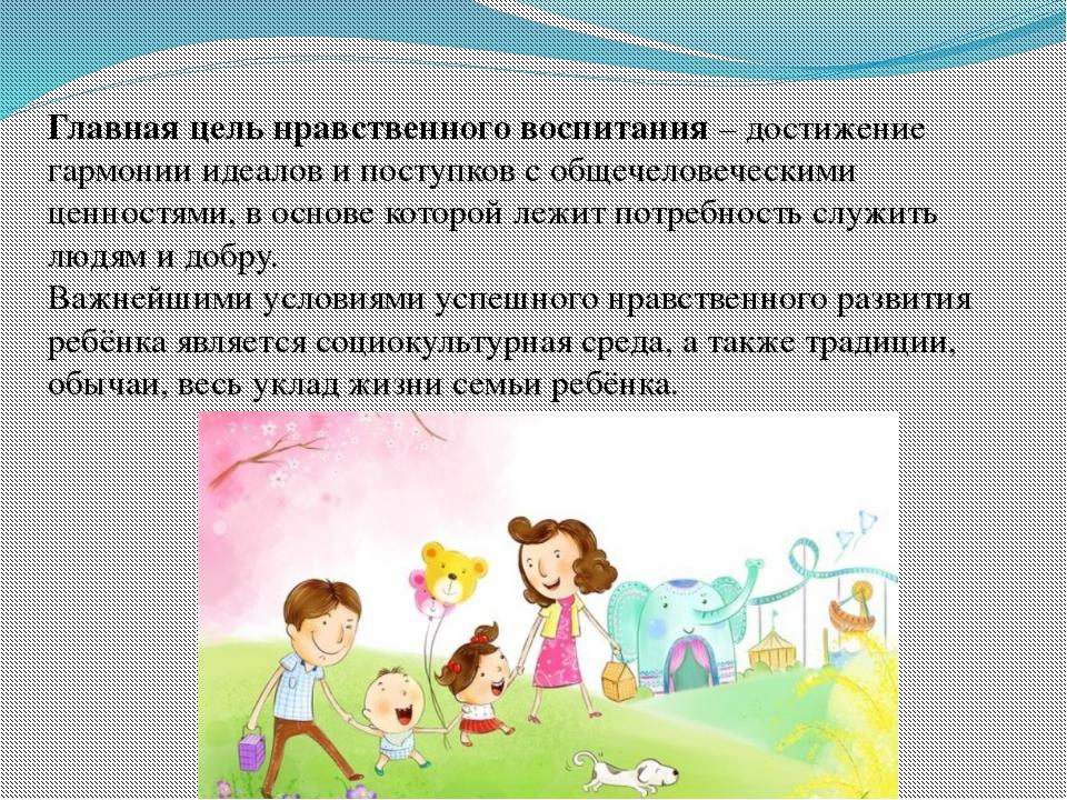Главная цель нравственного воспитания – достижение гармонии идеалов и поступк...