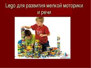 Lego для развития мелкой моторики и речи
