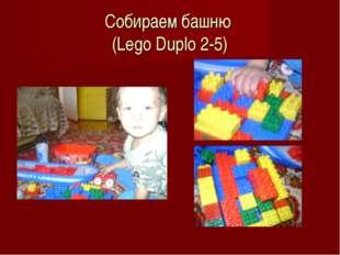 Собираем башню (Lego Duplo 2-5)