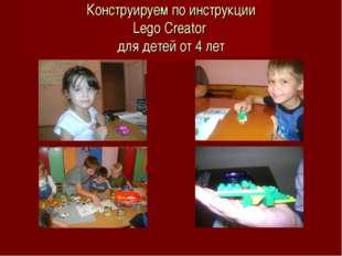 Конструируем по инструкции Lego Creator для детей от 4 лет