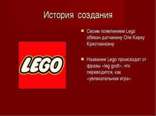 История создания Своим появлением Lego обязан датчанину Оле Кирку Кристиансен