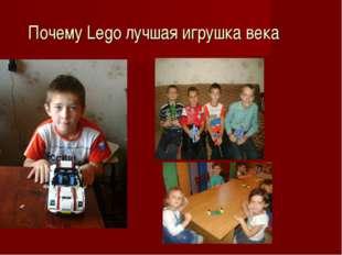 Почему Lego лучшая игрушка века