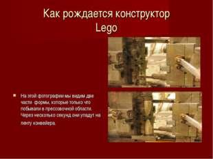 Как рождается конструктор Lego На этой фотографии мы видим две части формы, к