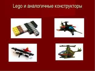 Lego и аналогичные конструкторы