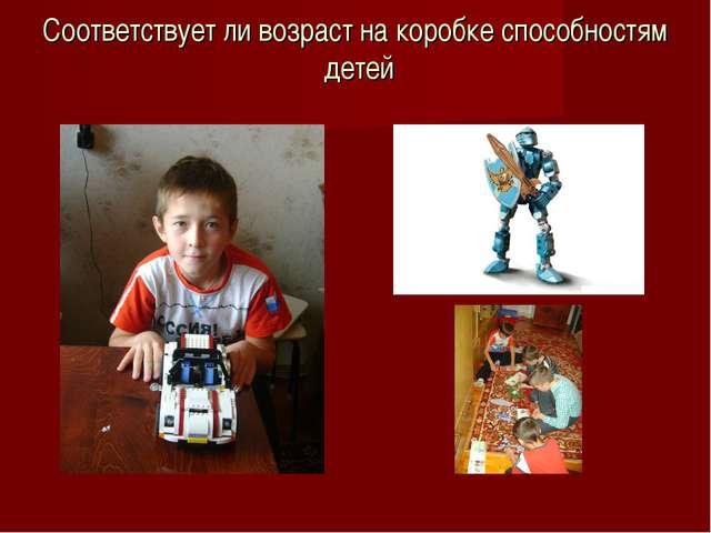 Соответствует ли возраст на коробке способностям детей
