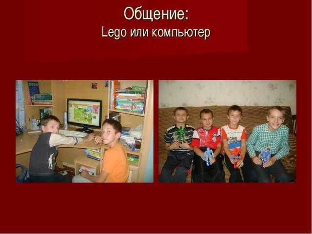 Общение: Lego или компьютер