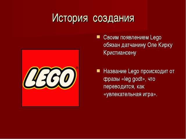 История создания Своим появлением Lego обязан датчанину Оле Кирку Кристиансен...
