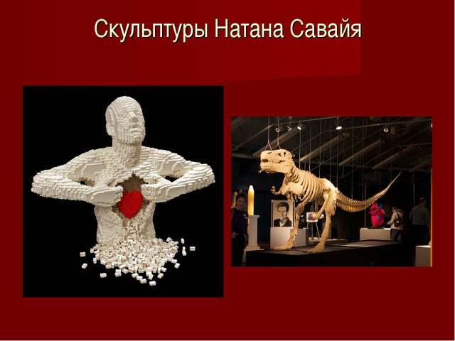Скульптуры Натана Савайя
