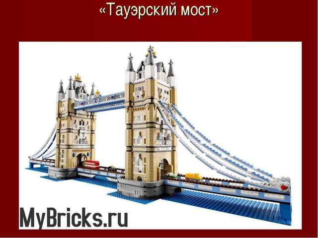 «Тауэрский мост»