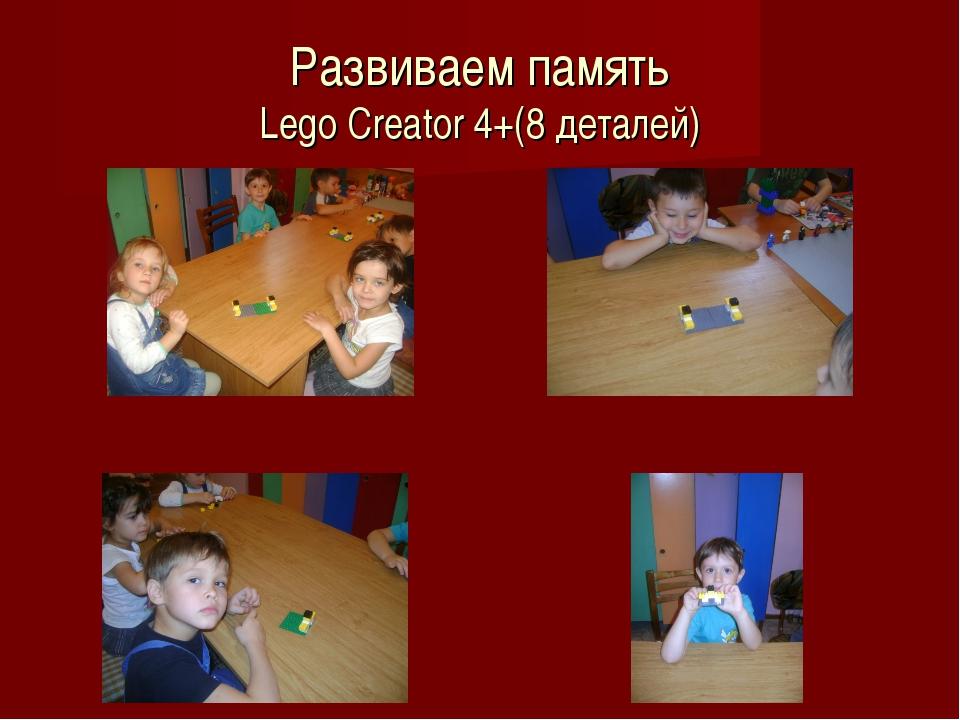 Развиваем память Lego Creator 4+(8 деталей)