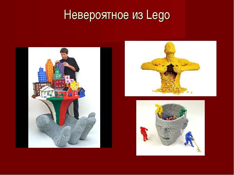 Невероятное из Lego