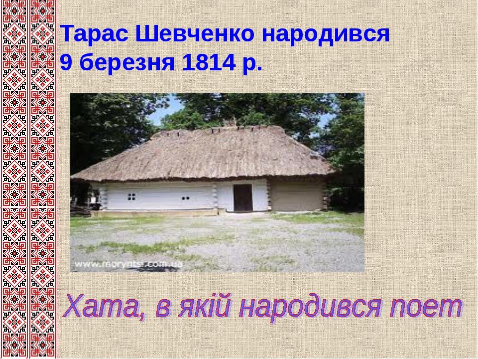 Тарас Шевченко народився 9 березня 1814 р.